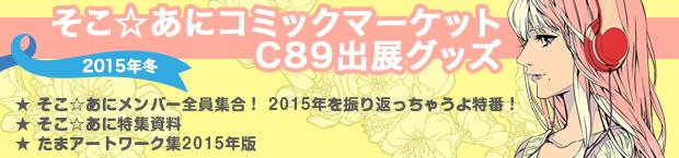 そこ☆あにコミックマーケットC89出展グッズ
