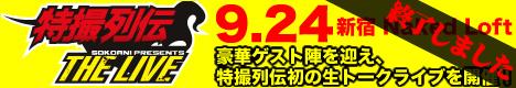 特撮列伝THE LIVE 2011.8.24(土)に新宿NAKED LOFTにて開催!
