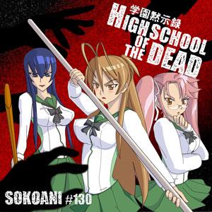そこあに「学園黙示録 HIGHSCHOOL OF THE DEAD」 #130
