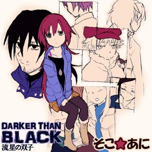 そこあに「DARKER THAN BLACK 流星の双子」 #089