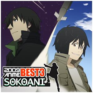 そこあに「2009年度アニメベスト3」 #093