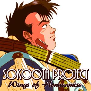 そこあに「王立宇宙軍 オネアミスの翼」 #094