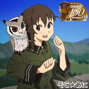 そこあに「ソ・ラ・ノ・ヲ・ト」 #100