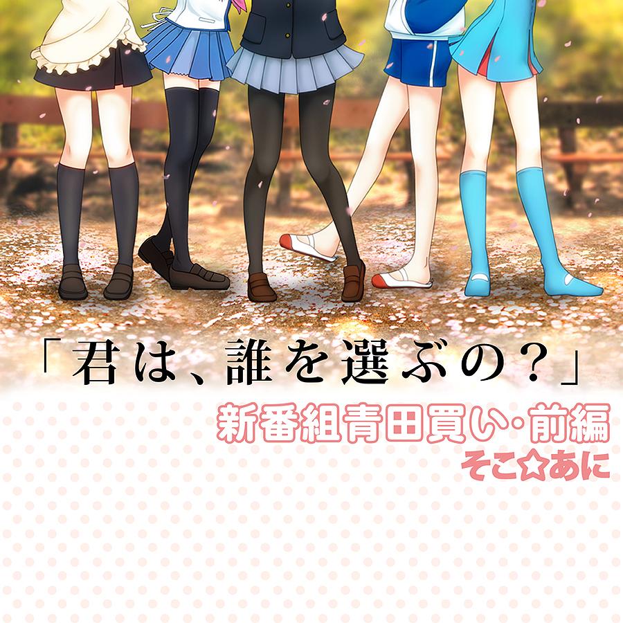 そこあに「2010年春アニメ新番組青田買い:前編」 #110