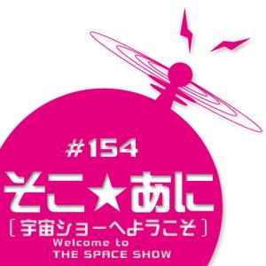 そこあに「宇宙ショーへようこそ」 #154