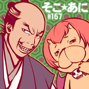 そこあに「2011年春アニメ新番組青田買い」 #167