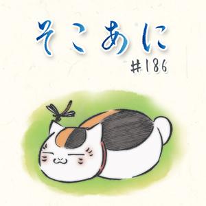 そこあに「夏目友人帳 参」 #186