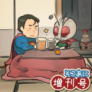 そこあに増刊号「スーパーヒーロータイムからリアル・スティールまで」 vol.1