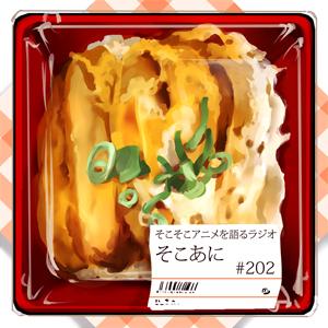 そこあに「2011年秋アニメ最終回特集」 #202