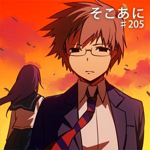 そこあに「2012年冬アニメ新番組青田買い」 #205