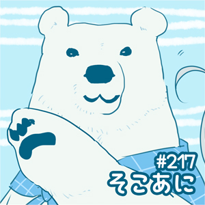 そこあに「2012年春アニメ新番組青田買い」 #217