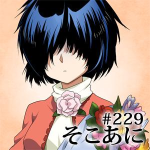 そこあに「2012年春アニメ最終回特集」 #229