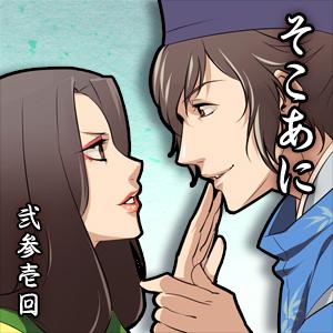そこあに「2012年夏アニメ新番組青田買い」 #231