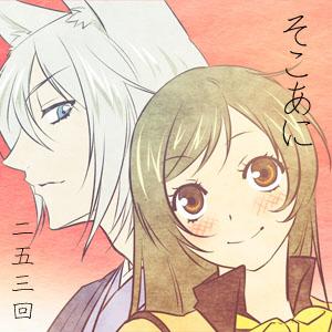 そこあに「2012年秋アニメ最終回特集」 #253