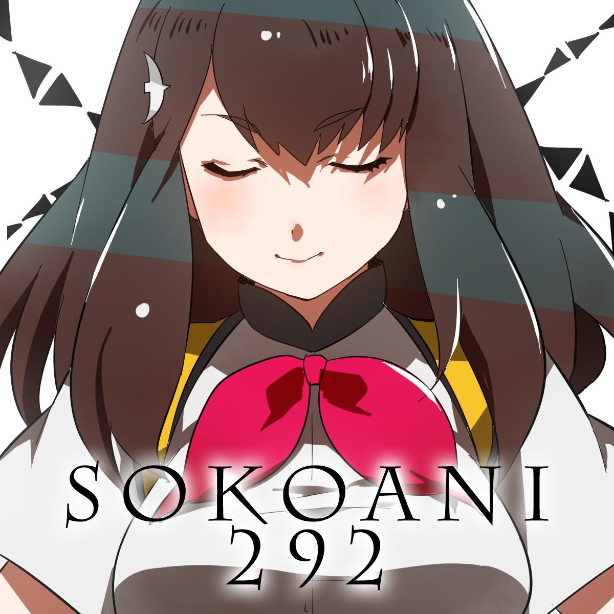そこあに「2013年夏アニメ最終回特集」 #292
