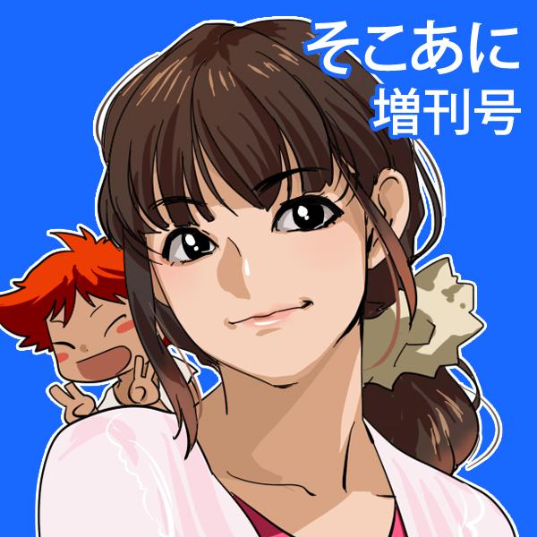 そこあに増刊号「ホップミュージック発売記念 多田 葵」特集 vol.16