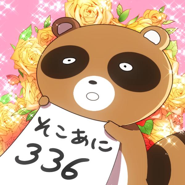 そこあに「月刊少女野崎くん」 #336
