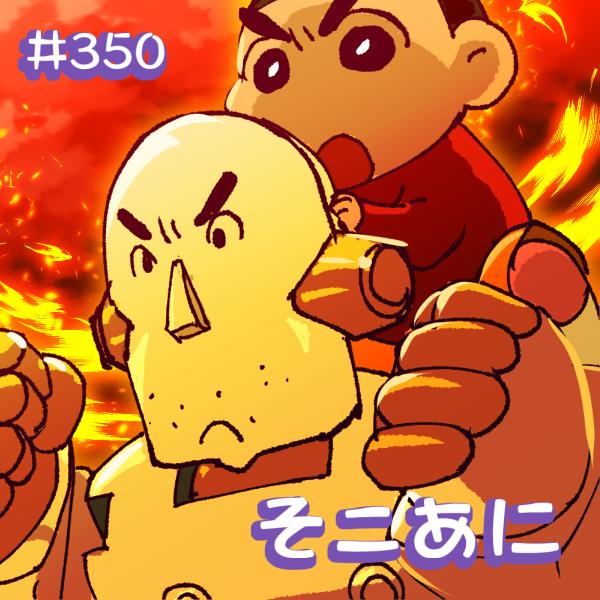 そこあに「クレヨンしんちゃん ガチンコ! 逆襲のロボとーちゃん」 #350