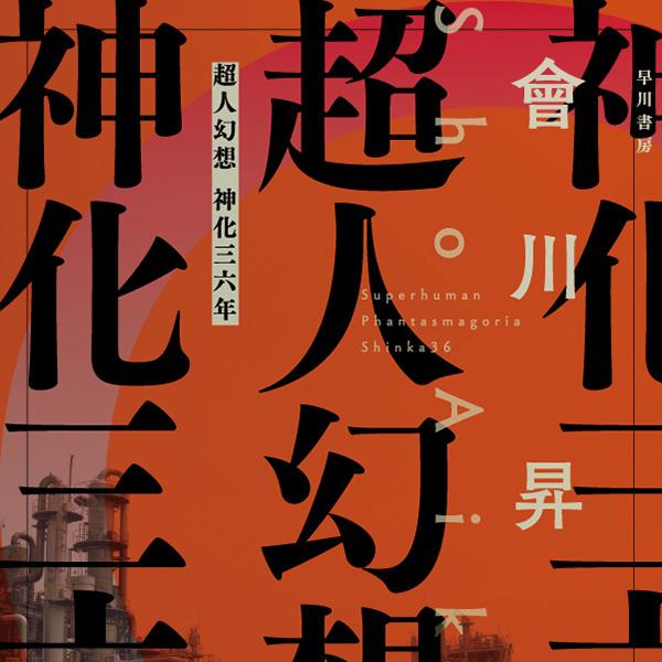 そこあに増刊号「超人幻想 神化三十六年」特集 vol.27