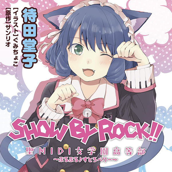 そこあに増刊号「SHOW BY ROCK!! 聖MIDI女学園高等部〜ぷるぷる♪すとろべりー〜」発売記念特集 vol.28
