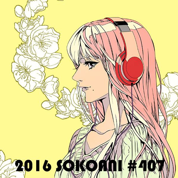 そこあに「2015年秋アニメ最終回特集」 #407