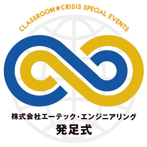 エイテックの一員になりました!『Classroom☆Crisis』スペシャルイベント「株式会社エイテック・エンジニアリング発足式」イベントレポート