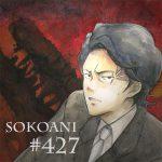 そこあに「影鰐-KAGEWANI-」 #427