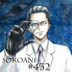 そこあに「影鰐-KAGEWANI-承」 #432
