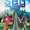 また、夏が来た!『10th AnniversaryゼーガペインSBG 夏の始まり@舞浜サーバー』レポート