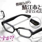 【そこログ】『坂本ですが?』が鯖江とコラボでCoolestなメガネ発売! なんでホクロ付いてんの?!