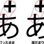 【そこログ】デザイナー視点で見るアニメ-『田中くんはいつもけだるげ』はロゴのけだるさも秀逸!