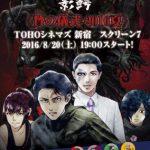 新感覚すぎる!劇場上映イベント『影鰐-KAGEWANI- 《贄の儀式・2016夏》』レポート