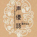 そこあに増刊号「声優語〜アニメに命を吹き込むプロフェッショナル〜」特集 vol.35