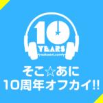 2017年6月3日(土)開催『そこ☆あに10周年オフカイ!!』