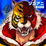 そこあに「タイガーマスクW」Part3 #488