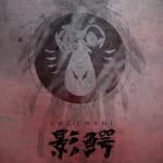 作品世界に巻き込まれる〜! ファン期待の新展開も『影鰐LIVE上映 2.8 猿楽ナイトツアー』レポート