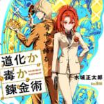 そこあに増刊号「道化か毒か錬金術」発売記念特集 vol.42