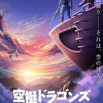 桑原太矩『空挺ドラゴンズ』TVアニメ化決定!+Ultraにて2020年1月より放送