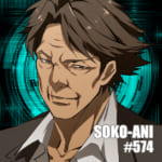 そこあに「PSYCHO-PASS サイコパス Sinners of the System Case.2 First Guardian/3 恩讐の彼方に__」 #574