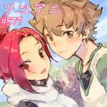 そこあに「2019年冬アニメ最終回特集」 #577