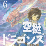 そこあに増刊号「空挺ドラゴンズ」6巻発売記念特集 vol.45