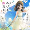 そこあに増刊号「むしめづる姫宮さん」発売記念特集 vol.48