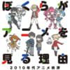 そこあに増刊号「ぼくらがアニメを見る理由――2010年代アニメ時評」発売記念特集 vol.49