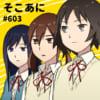 そこあに「2019年夏アニメ最終回特集」 #603
