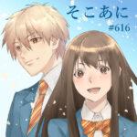 そこあに「2019年秋アニメ最終回特集」 #616