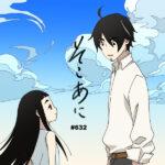 そこあに「2020年春アニメ新番組青田買い」 #632