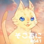 そこあに「泣きたい私は猫をかぶる」特集 #641
