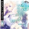 そこあに増刊号「終末なにしてますか?異伝 リーリァ・アスプレイ#02」発売記念特集 vol.52