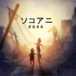 そこあに「日本沈没2020」特集 #644