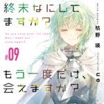 そこあに増刊号「終末なにしてますか? もう一度だけ、会えますか?#09」発売記念特集 vol.53